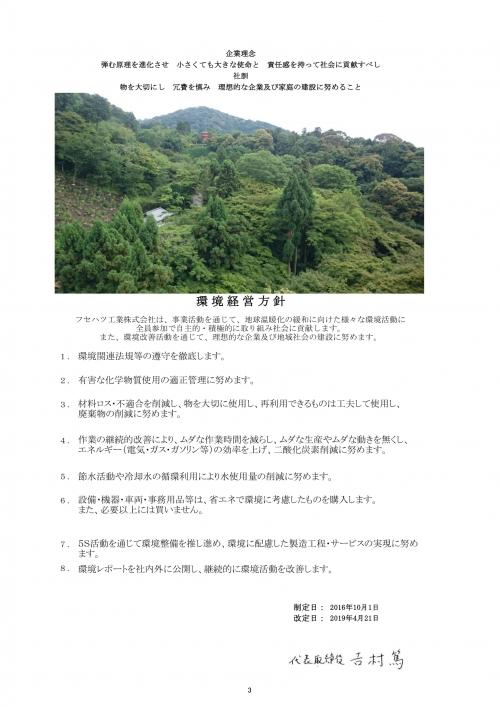 環境経営レポート2018年度版-03.jpg