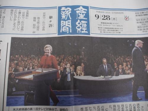 産経新聞広告1 ばねの総合メーカー「フセハツ工業」