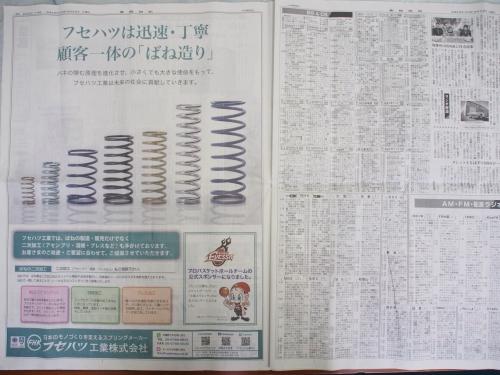産経新聞一面カラー広告 ばねの総合メーカー「フセハツ工業」