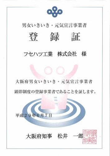 男女いきいき宣言登録証.jpg