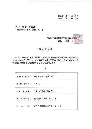 男女いきいき登録通知書.jpg