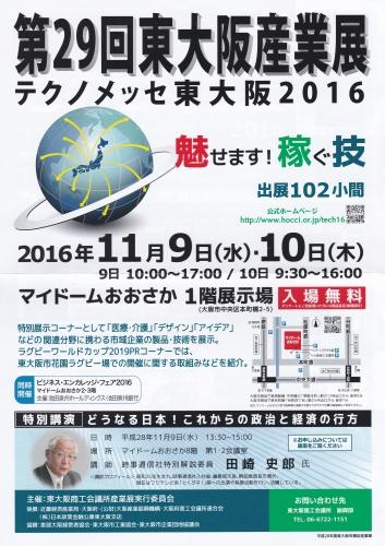 第29回東大阪産業展 テクノメッセ東大阪2016.jpg