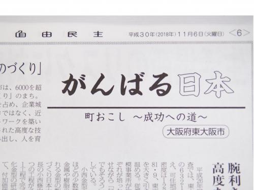 機関誌 自由民主「がんばる日本 町おこし ~成功の道~ 大阪府東大阪市」に掲載されました