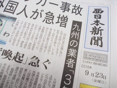 西日本新聞広告1 ばねの総合メーカー「フセハツ工業」