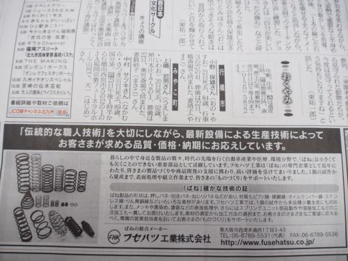 西日本新聞広告2 ばねの総合メーカー「フセハツ工業」