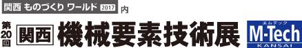 関西機械要素技術展2017.jpg