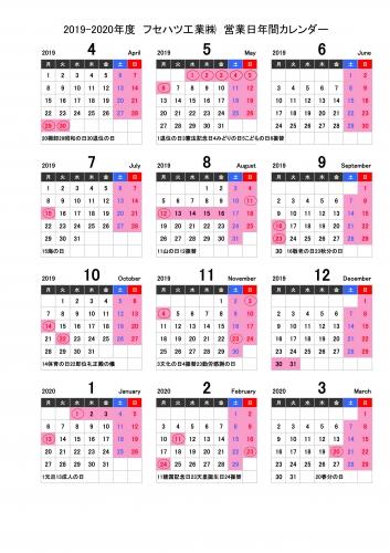2019-2020 フセハツ工業 営業日カレンダー.jpg