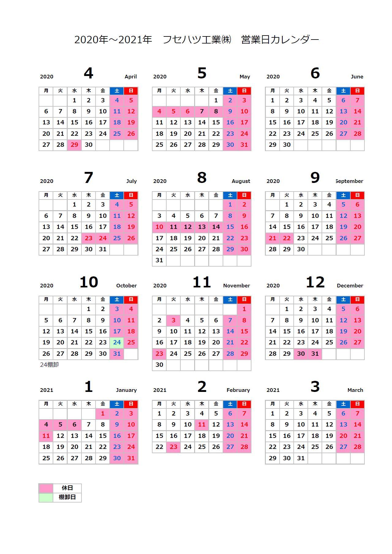 2020年~2021年 フセハツ工業(株) 営業日カレンダー.jpg
