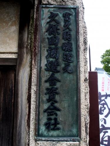 7.社員旅行2016.JPG