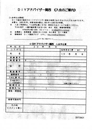 DIYアドバイザー関西 入会案内-1.jpg