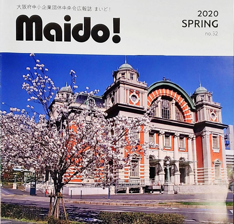 大阪府中企業団体中央会広報誌 「maido!」に掲載されました!