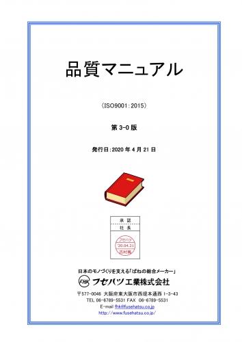 ISO9001品質マニュアル 第3-0版.jpg