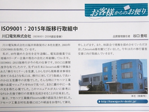 ISO9001:2015記事