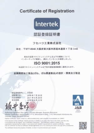ISO9001:2015証明書 写真.jpg