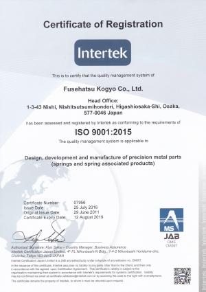 ISO9001:2015証明書英語 写真.jpg