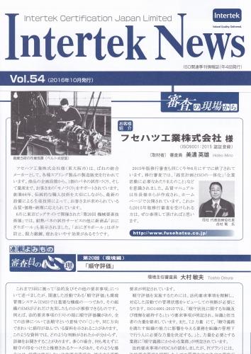 Intertek News.jpg
