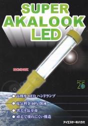 LEDハンドランプ.jpg