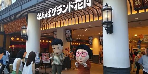 Namba Grand Kagetsu.jpg