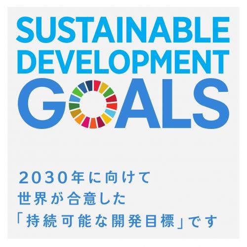 SDGs ロゴ2.jpg