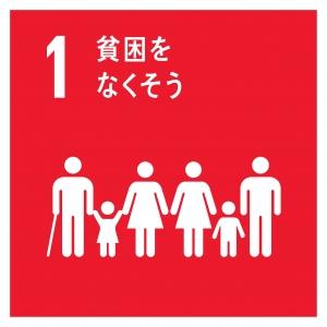 SDGs 1貧困をなくそう.jpg