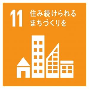 SDGs 11住み続けられるまちづくりを.jpg