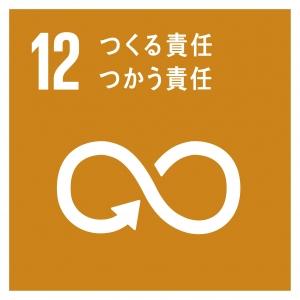 SDGs 12つくる責任つかう責任.jpg