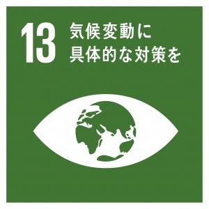 SDGs 13気候変動に具体的な対策を.jpg