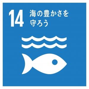 SDGs 14海の豊かさを守ろう.jpg