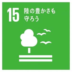 SDGs 15陸の豊かさも守ろう.jpg