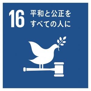 SDGs 16平和と公正をすべての人に.jpg