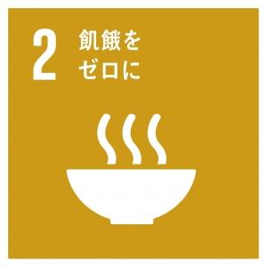 SDGs 2飢餓をゼロに.jpg