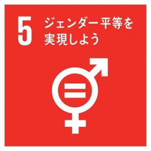 SDGs 5ジェンダー平等を実現しよう.jpg