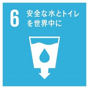 SDGs 6安全な水とトイレを世界中に.jpg