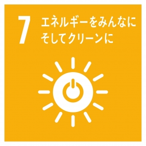 SDGs 7エネルギーをみんなに、そしてクリーンに.jpg