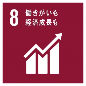 SDGs 8働きがいも経済成長も.jpg