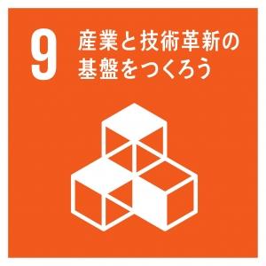 SDGs 9産業と技術革新の基盤をつくろう.jpg