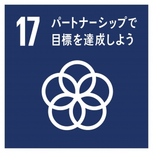 copy_SDGs 17パートナーシップで目標を達成しよう.jpg